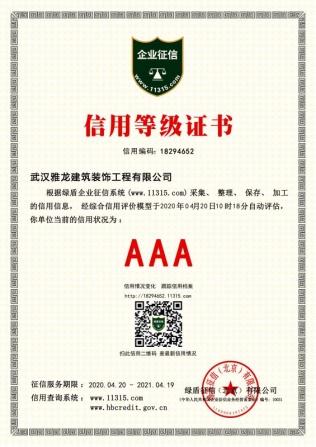 AAA级立信单位