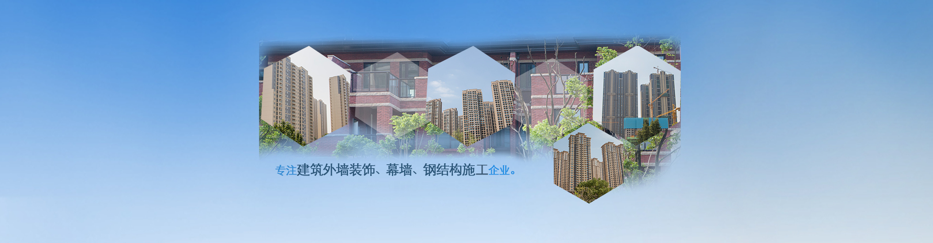 武汉建筑外墙装饰