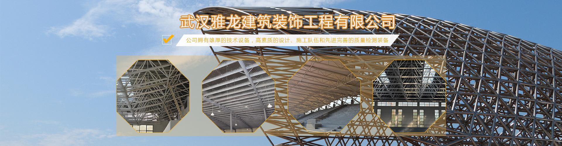 武汉幕墙装饰