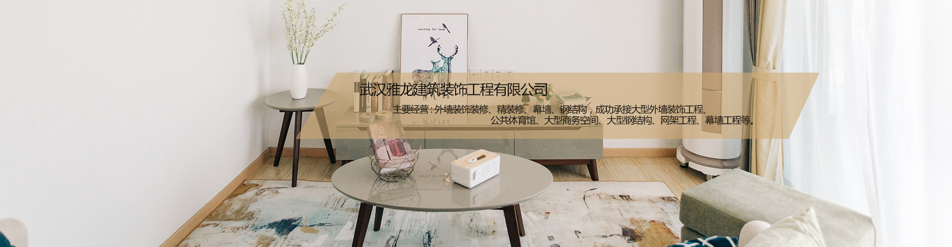 武汉外墙装饰
